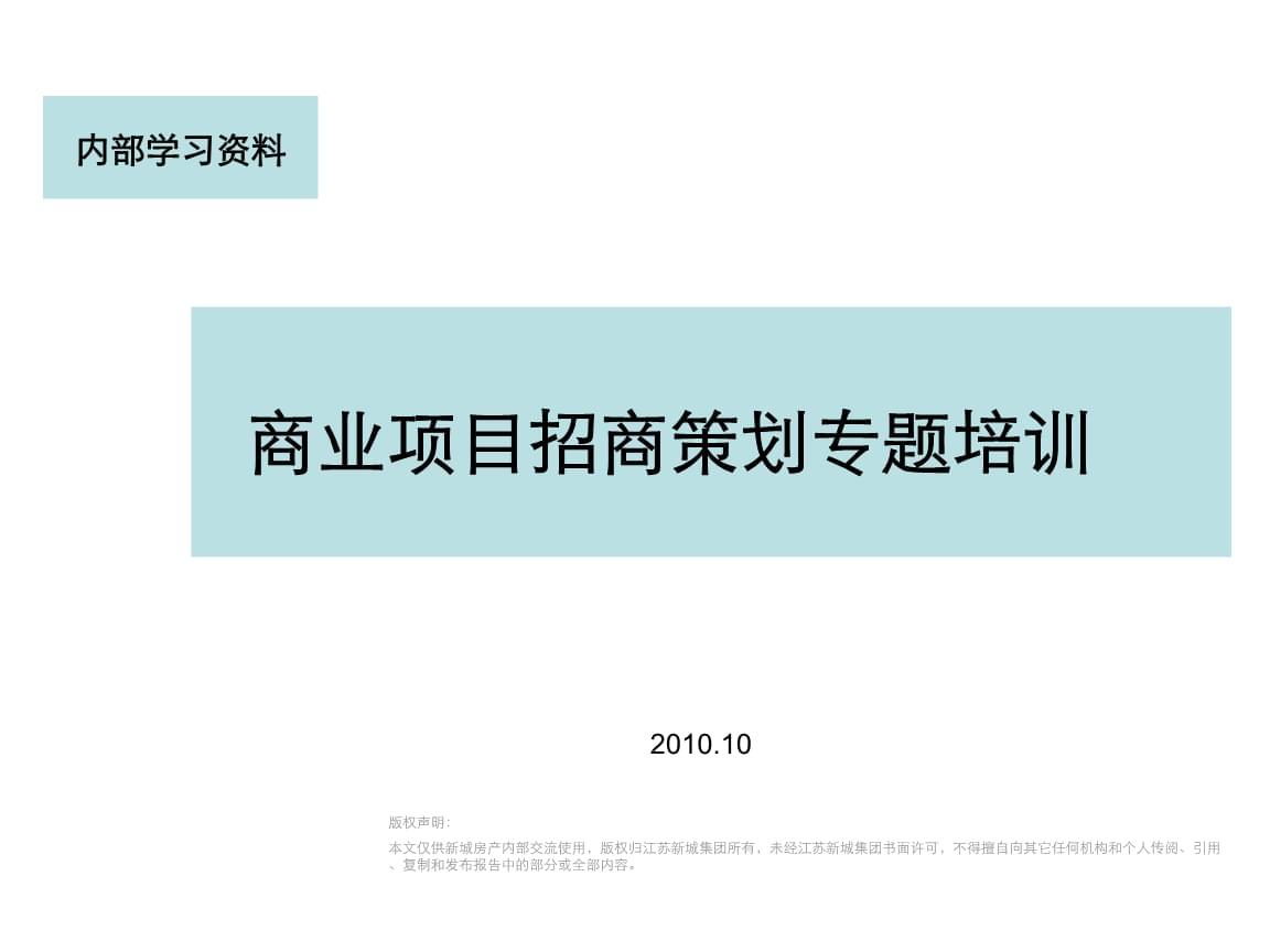 万达广场商业管理资料之-商业项目招商策划专题培训.ppt
