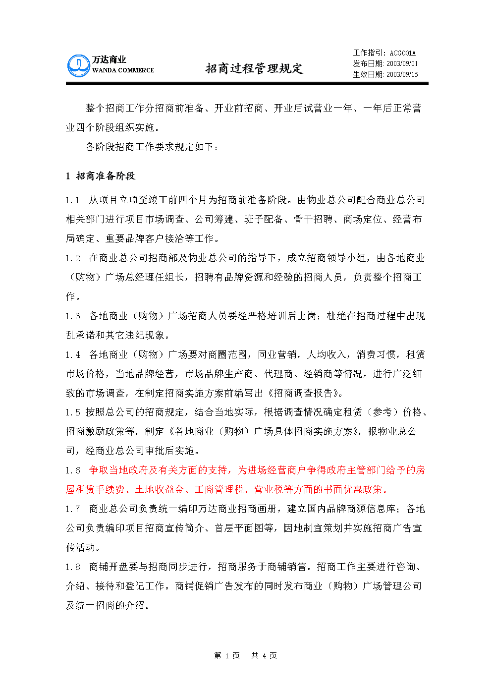 万达广场商业管理资料之-万达招商过程管理规定.doc