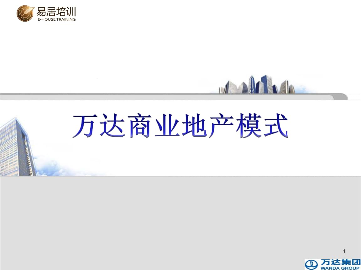 万达广场商业管理资料之-万达广场招商模式.ppt