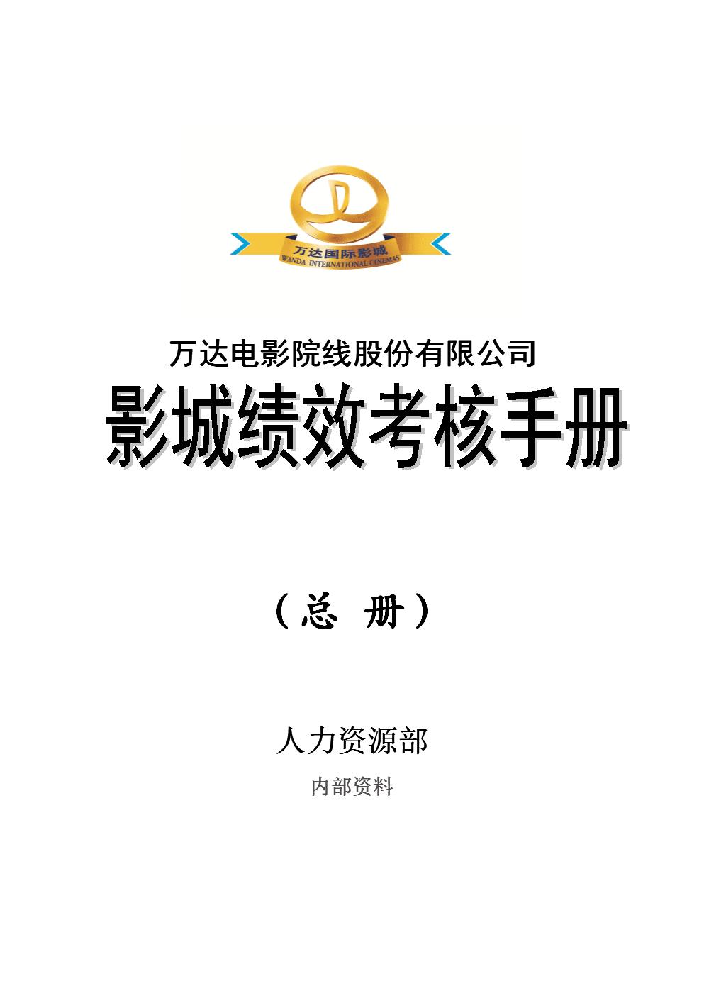 万达广场商业管理资料之-万达电影院线股份有限公司影城绩效考核手册1.doc