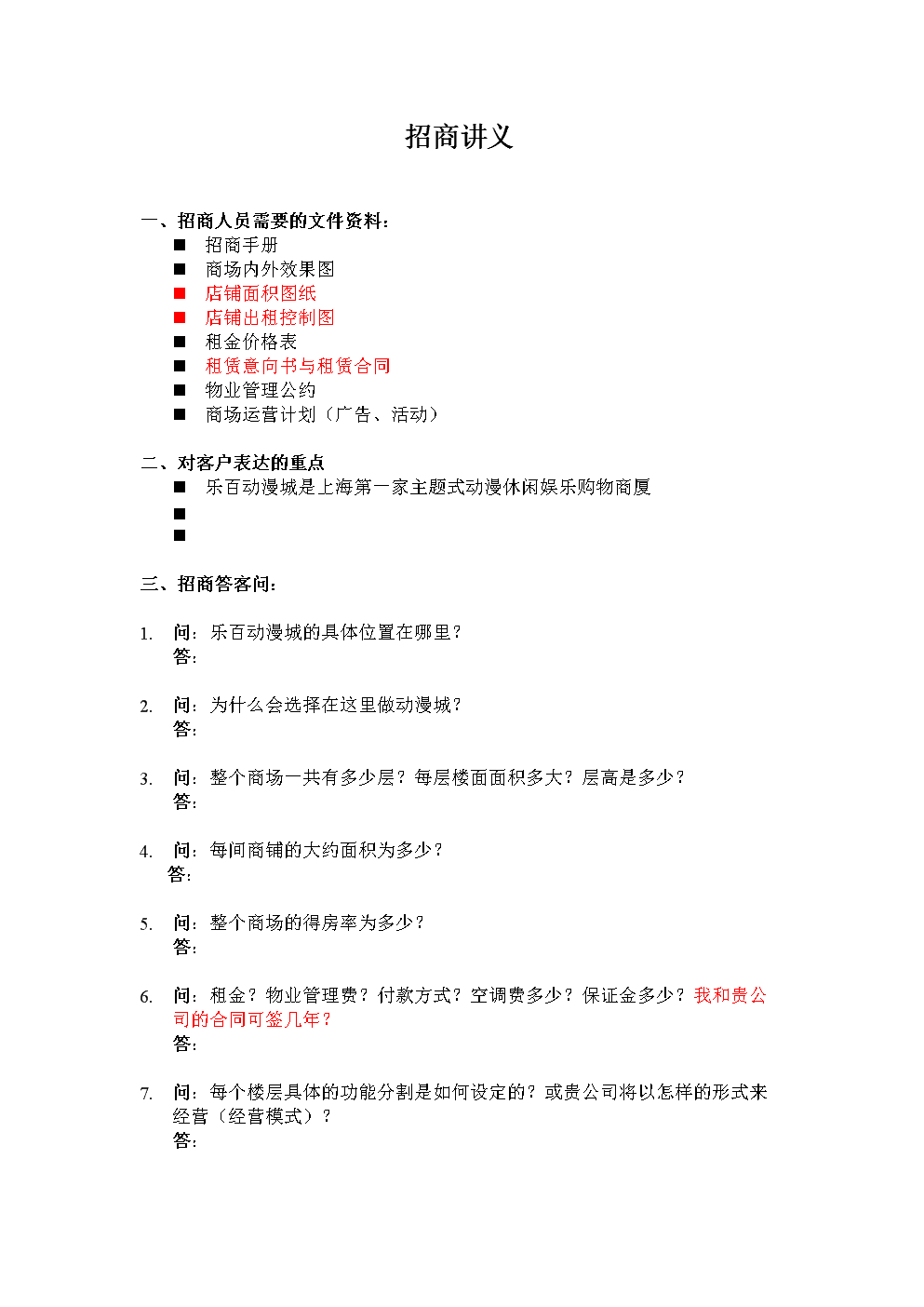 万达广场商业管理资料之-招商讲义.doc