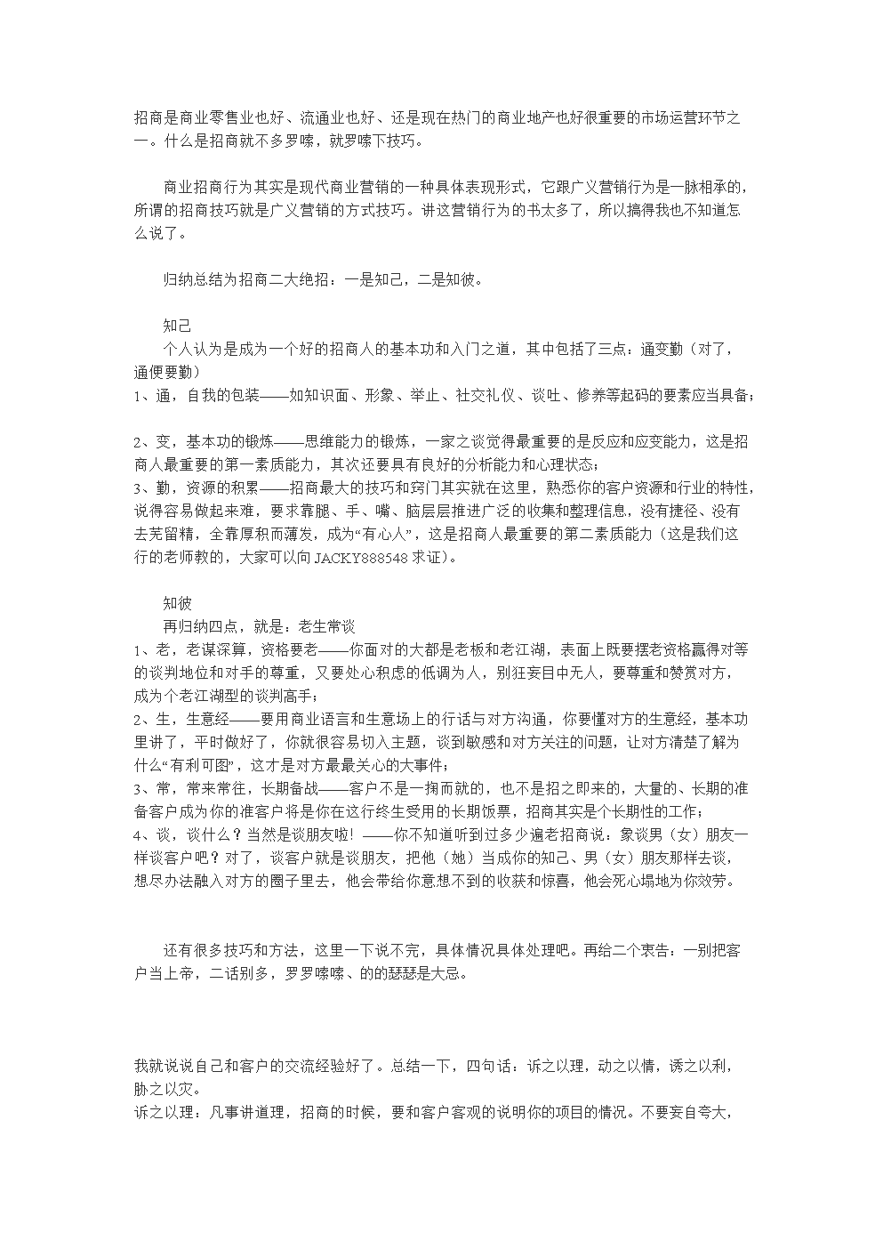 万达广场商业管理资料之-招商技巧.doc
