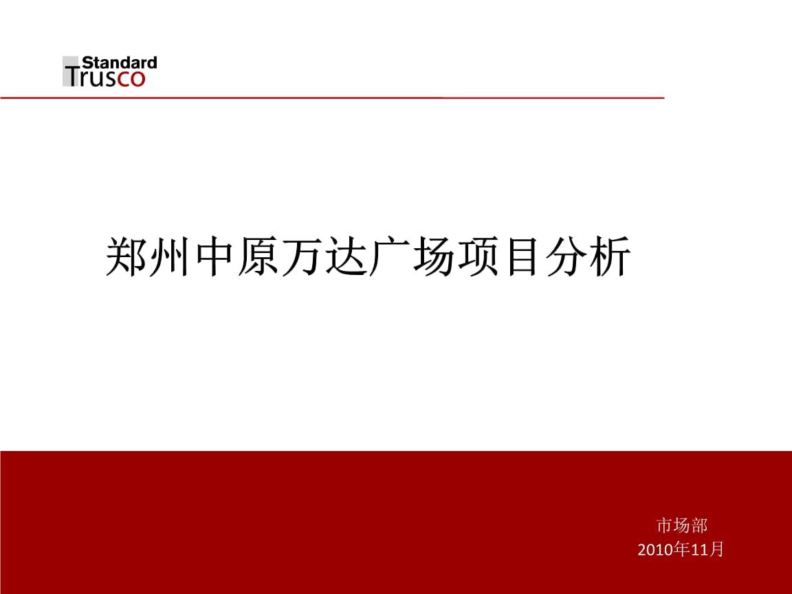 万达广场商业管理资料之-中原万达广场(终结版).ppt
