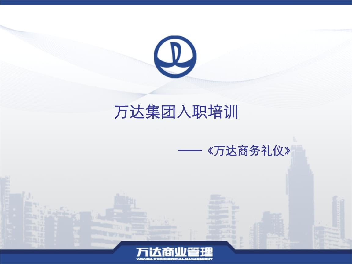 万达广场商业管理资料之-万达商务礼仪培训资料.ppt