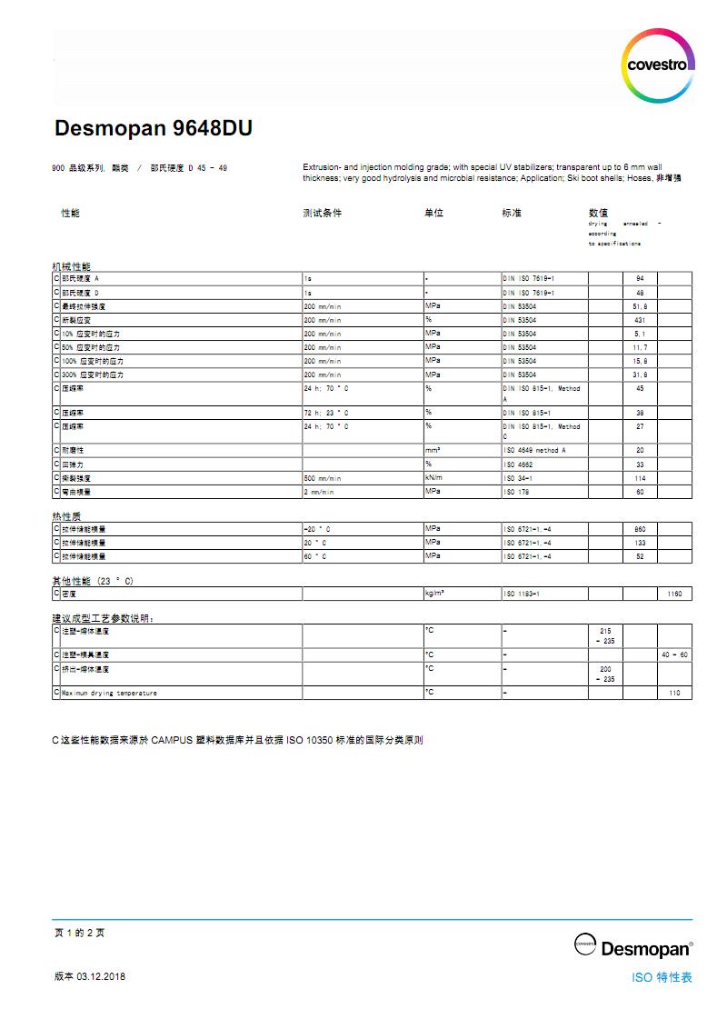 德国科思创(拜耳)TPU 9648DU中文物性表.pdf