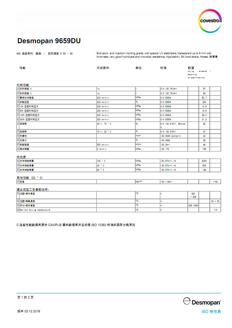德国科思创(拜耳)TPU 9659DU中文物性表.pdf