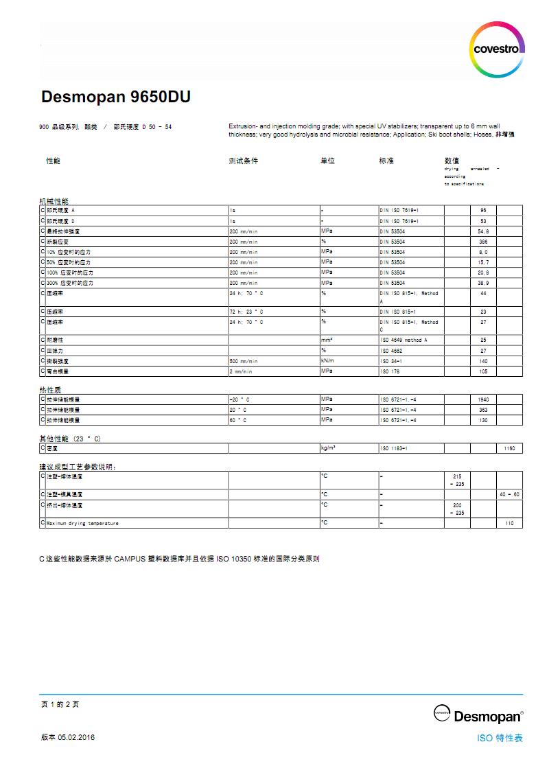 德国科思创(拜耳)TPU 9650DU中文物性表.pdf