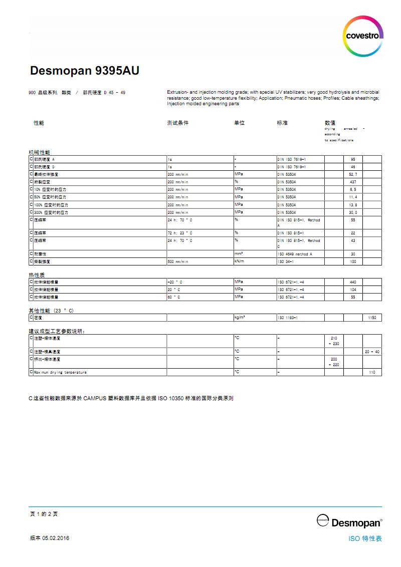 德国科思创(拜耳)TPU 9395AU中文物性表.pdf