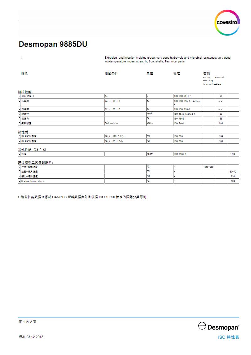 德国科思创(拜耳)TPU 9885DU中文物性表.pdf