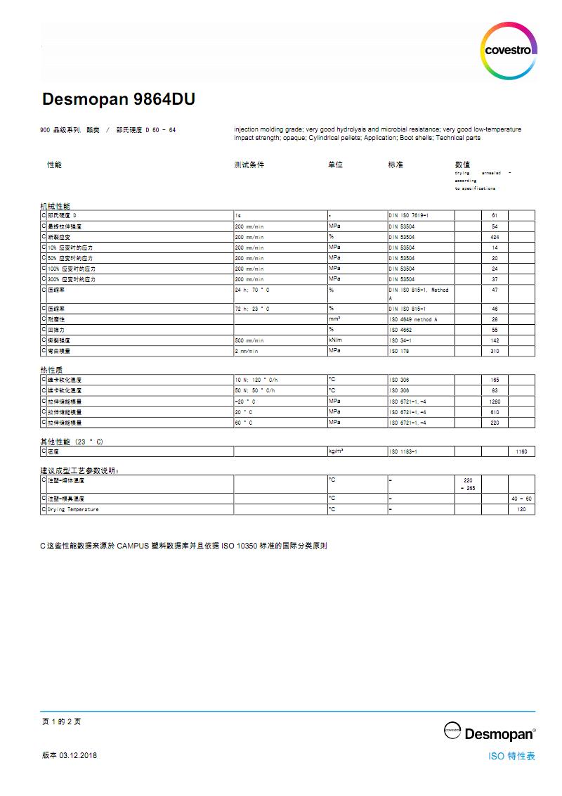 德国科思创(拜耳)TPU 9864DU中文物性表.pdf