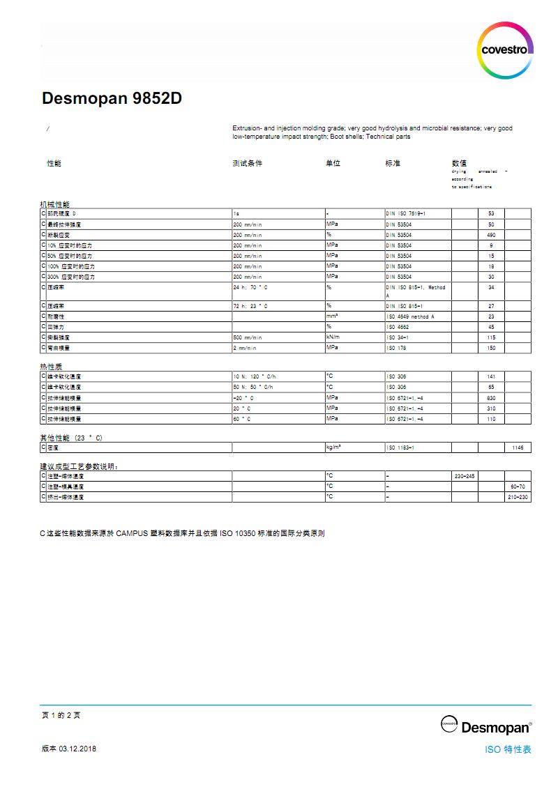 德国科思创(拜耳)TPU 9852D中文物性表.pdf