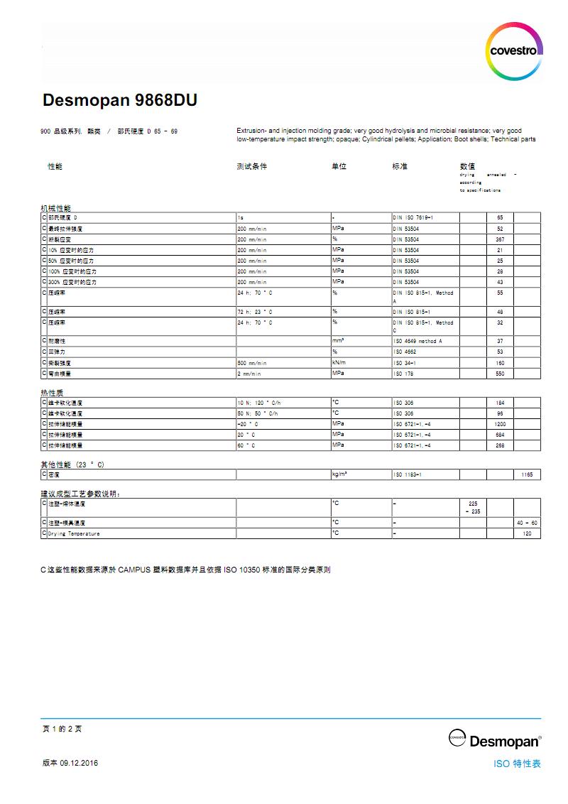 德国科思创(拜耳)TPU 9868DU中文物性表.pdf