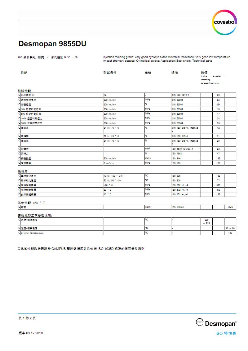 德国科思创(拜耳)TPU 9855DU中文物性表.pdf