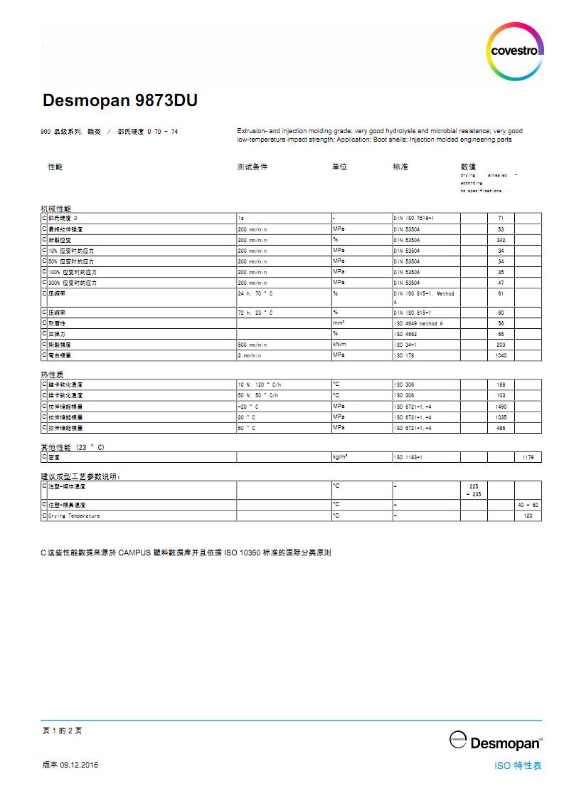 德国科思创(拜耳)TPU 9873DU中文物性表.pdf