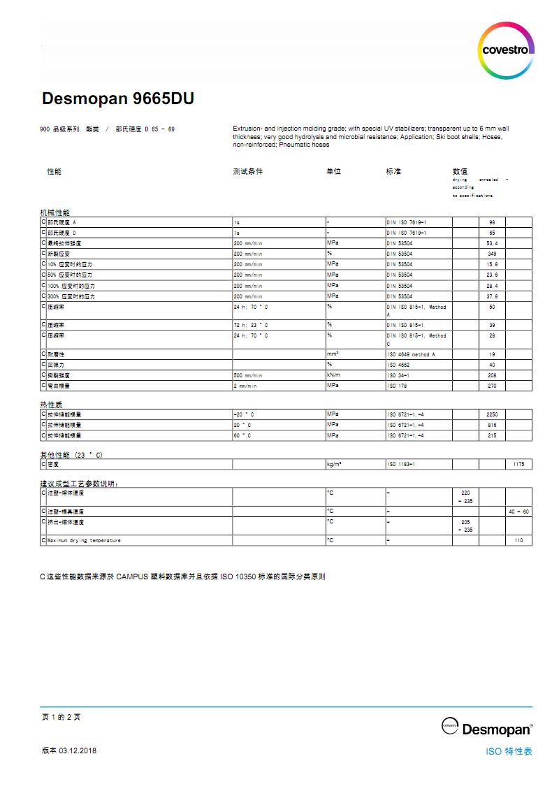 德国科思创(拜耳)TPU 9665DU中文物性表.pdf
