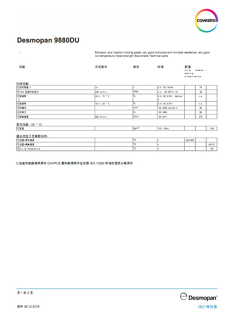 德国科思创(拜耳)TPU 9880DU中文物性表.pdf