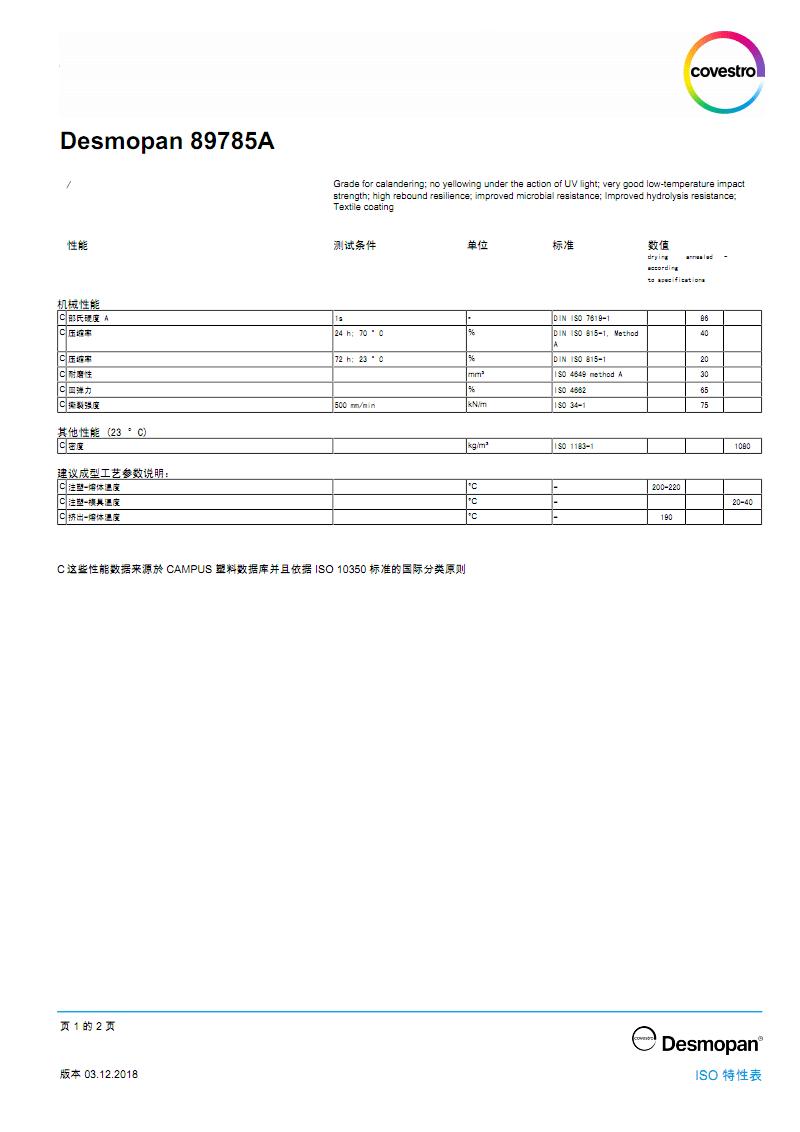 德国科思创(拜耳)TPU 89785A中文物性表.pdf