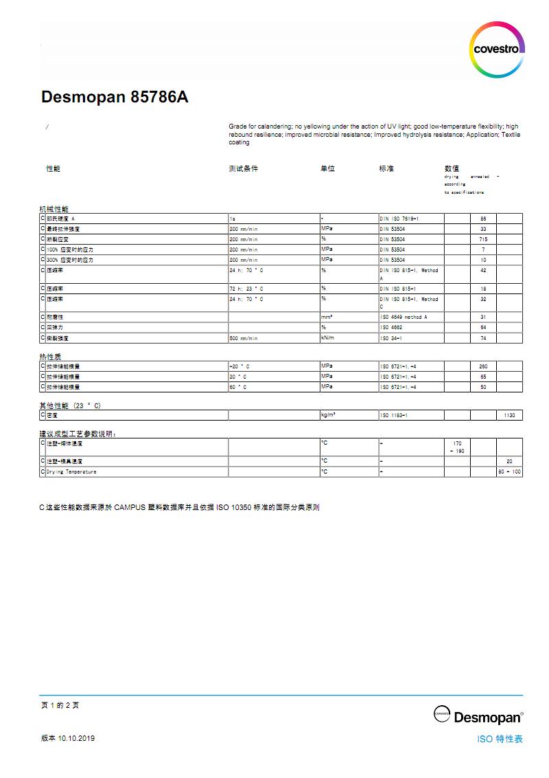 德国科思创(拜耳)TPU 85786A中文物性表.pdf