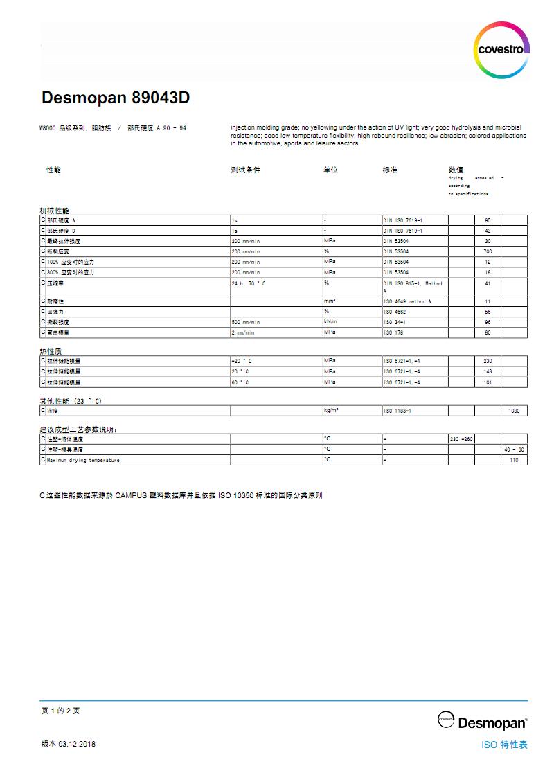 德国科思创(拜耳)TPU 89043D中文物性表.pdf
