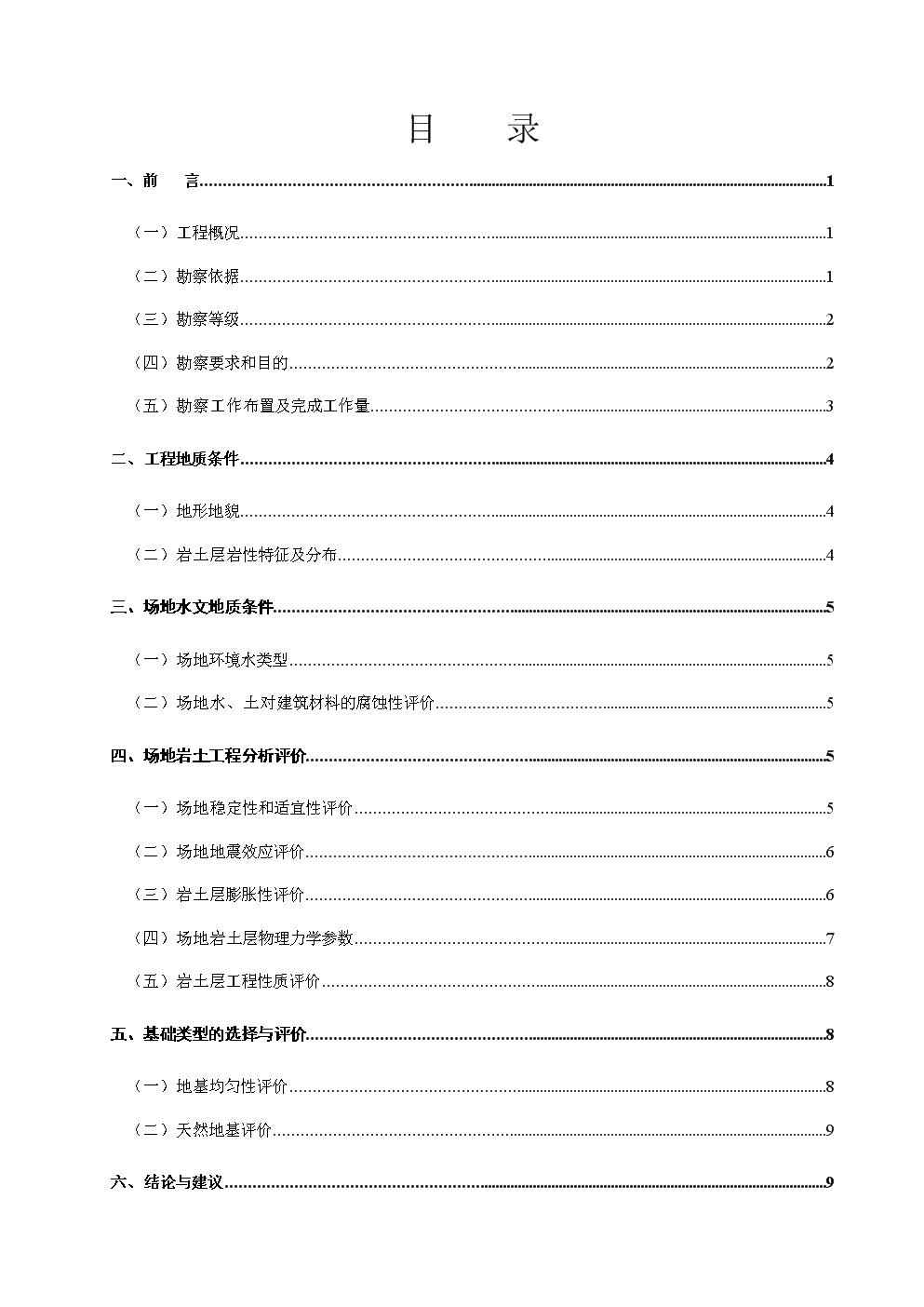 田阳义务售楼中心(审勘察报告).doc