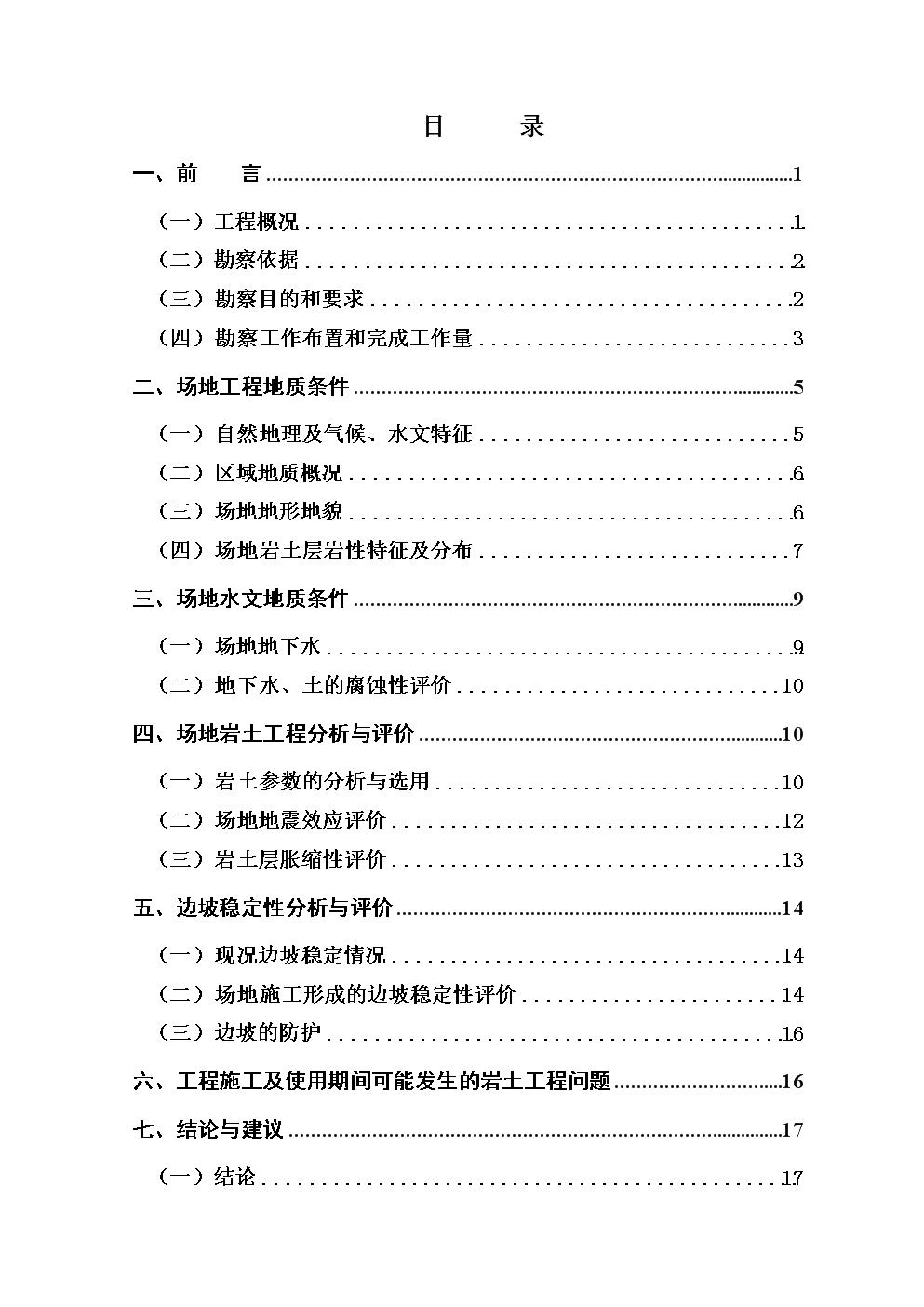 银海大道边坡勘察报告.doc