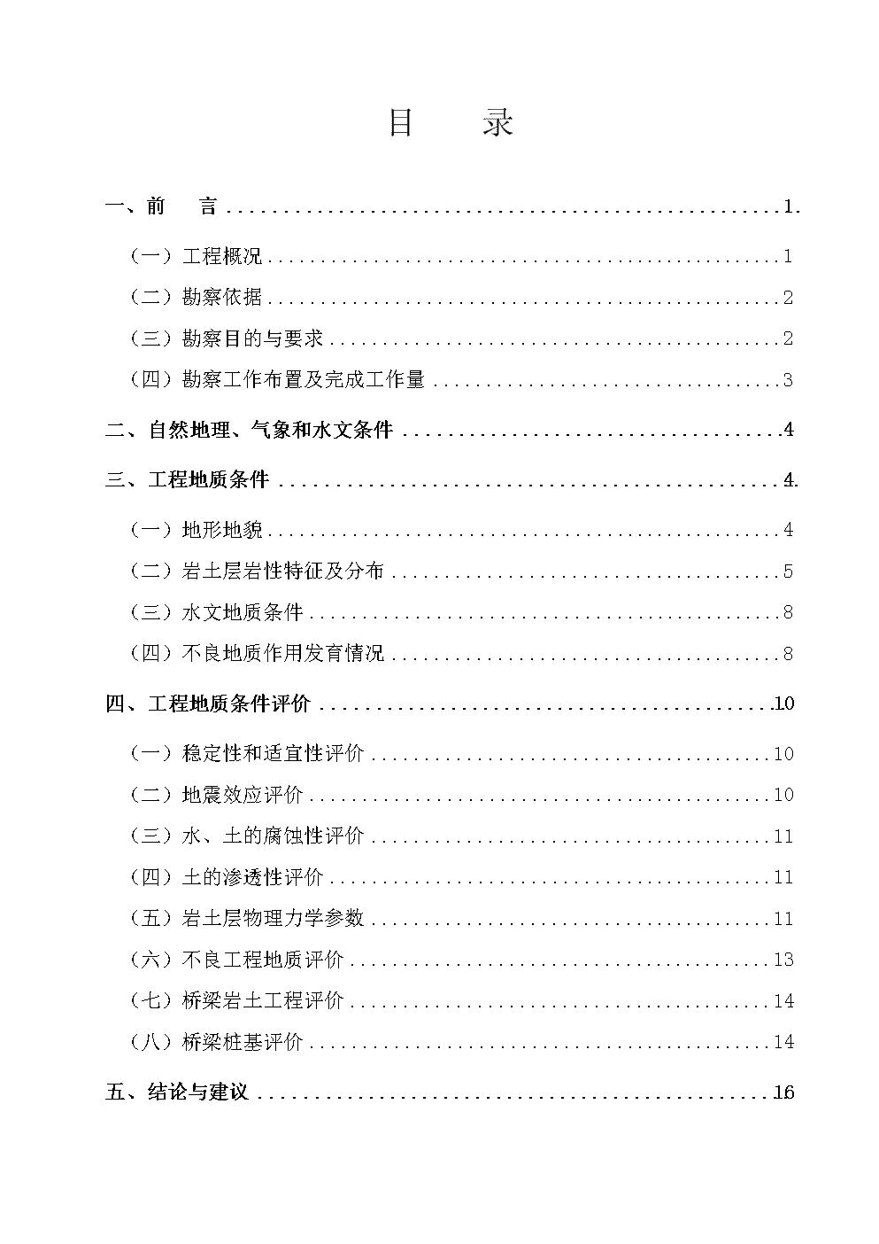那马大桥勘察报告.doc