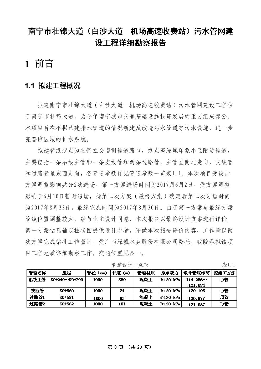 壮锦大道(白沙大道—机场高速收费站)污水管网.doc