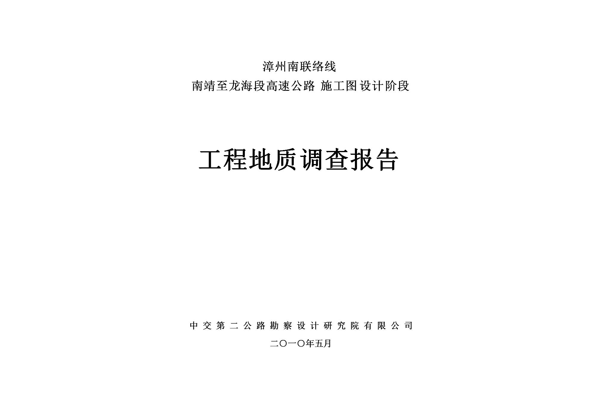 漳州南联络线南靖至龙海高速公路工程地质调查报告(详勘).doc