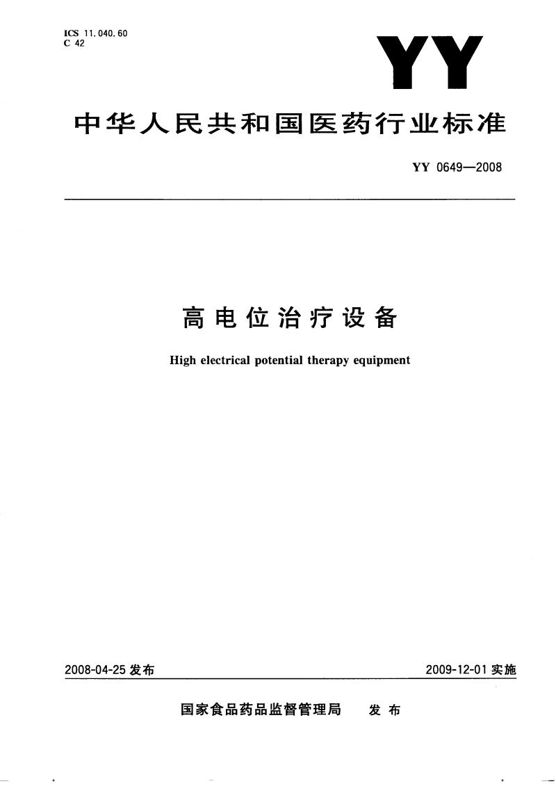 YY0649__高电位治疗设备.pdf