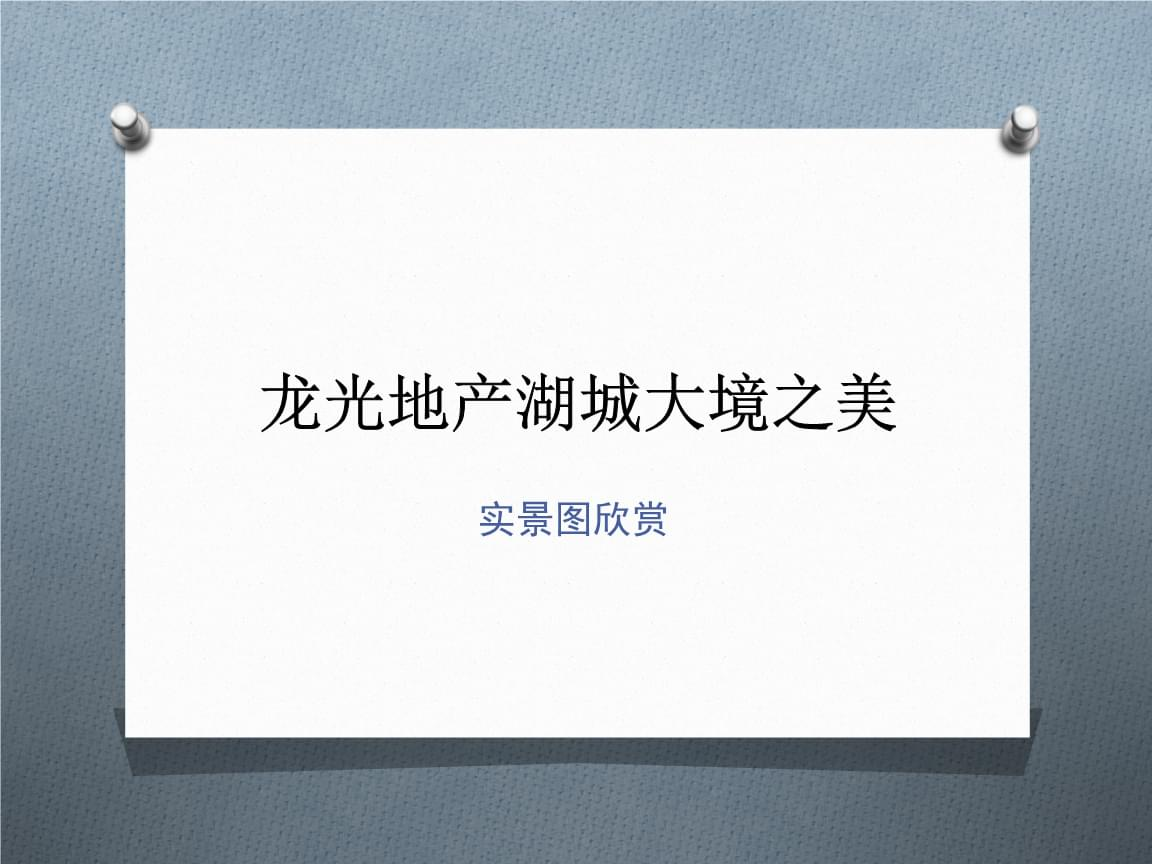 龙光地产湖城大境之美-实景图欣赏.pptx