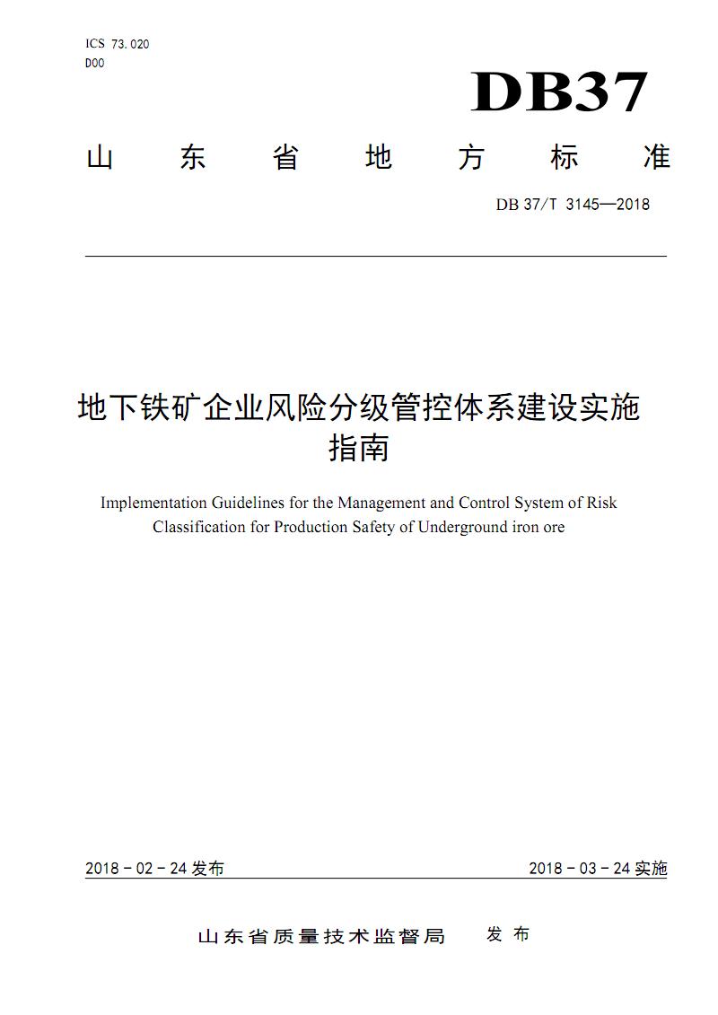 DB37T 3145-2018地下铁矿企业风险分级管控体系建设实施指南.pdf
