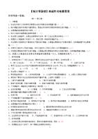 2018年最新电大【统计学原理】形成性考核册答案.doc