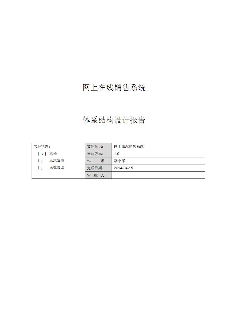 附录I-1-体系结构设计报告(finish).pdf