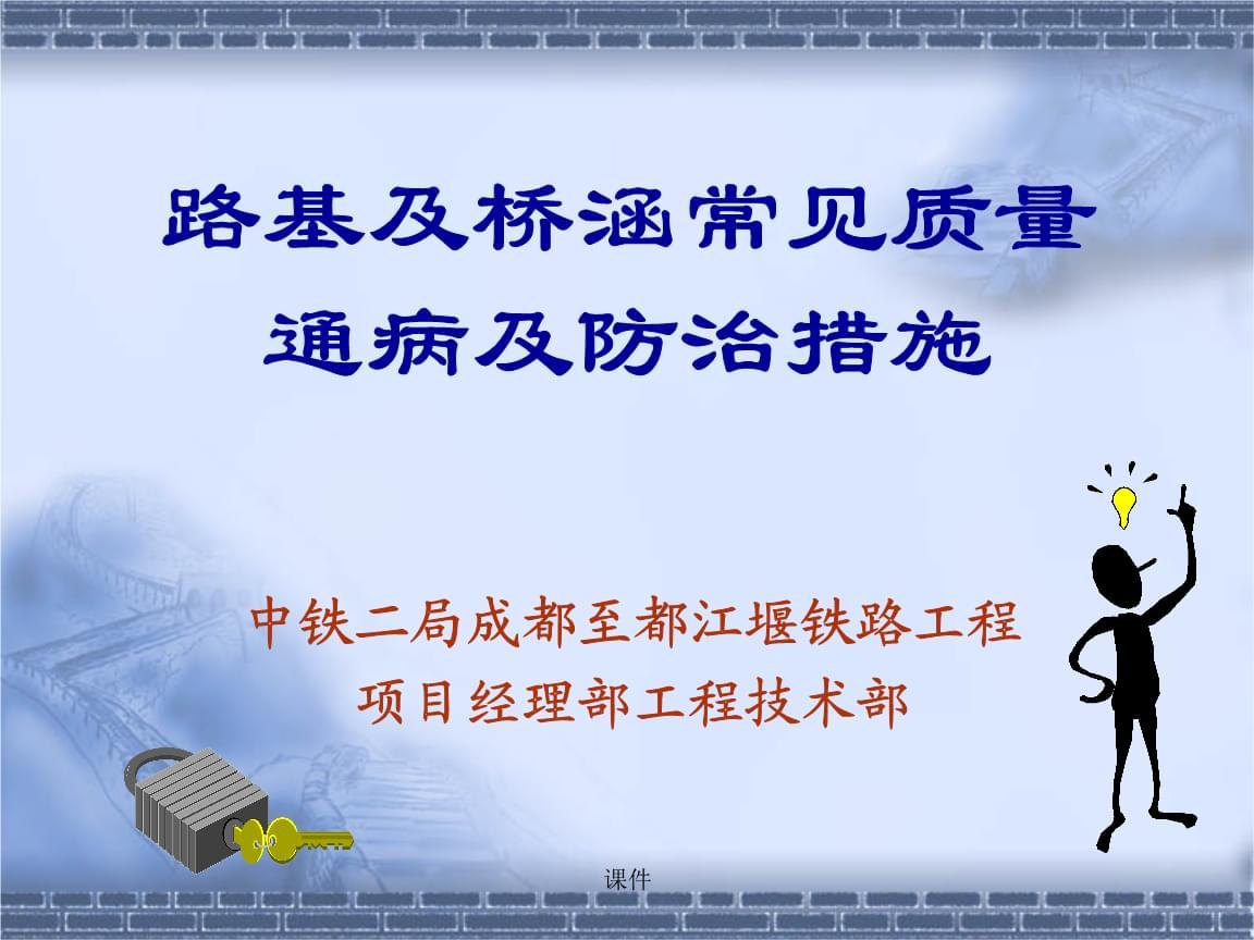 整理路基及桥涵常见质量通病及防治措施.ppt