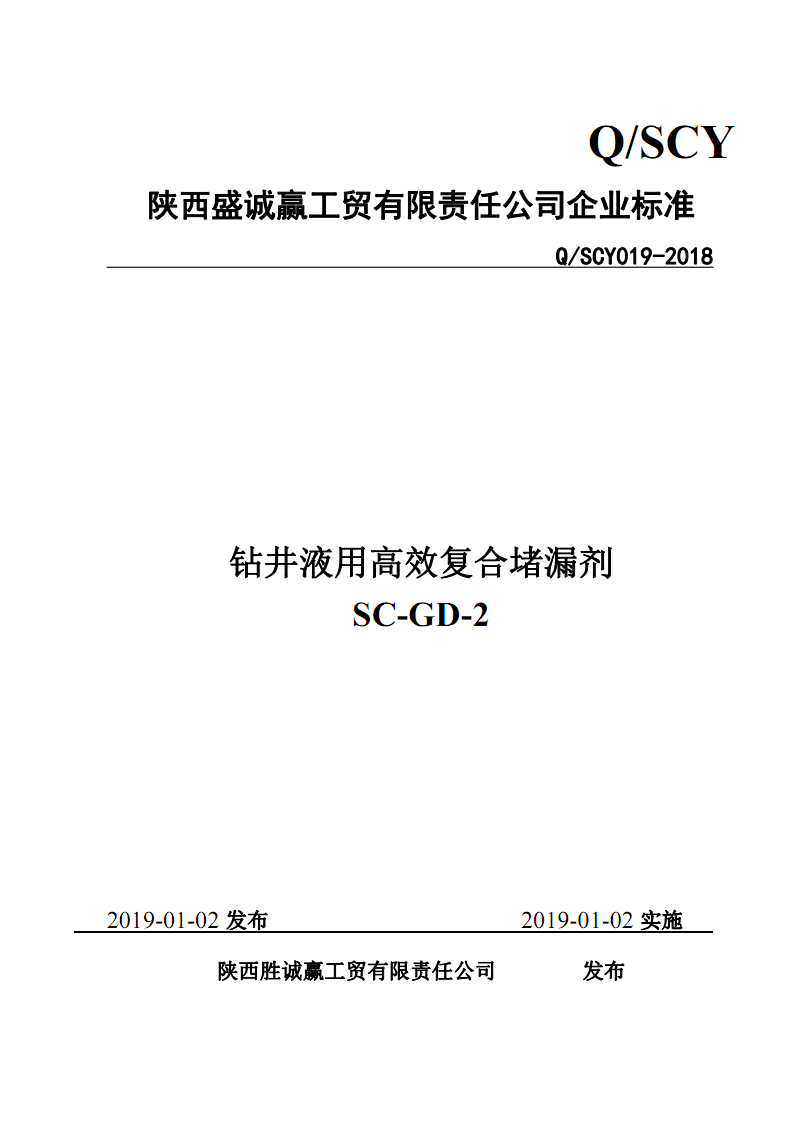Q_SCY019-2018钻井液用高效复合堵漏剂.pdf