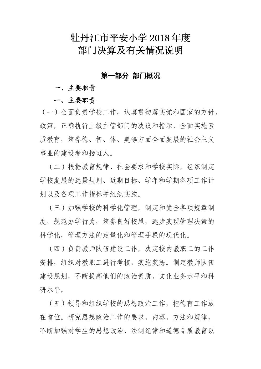 牡丹江市平安小学2018年度部门决算及有关情况说明.doc