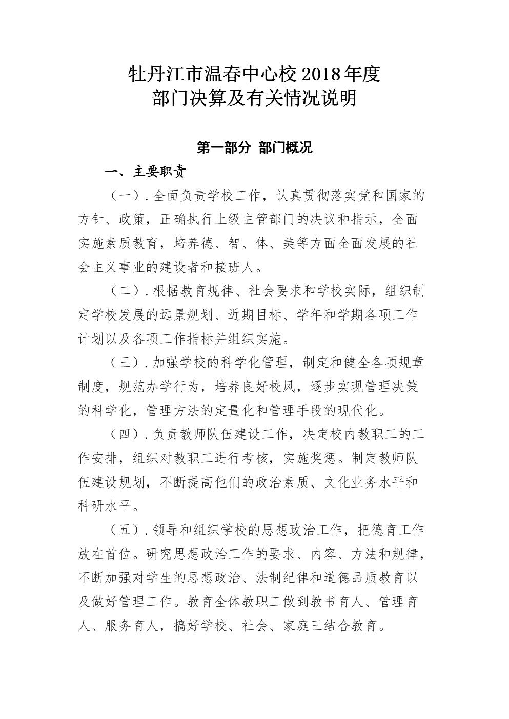 牡丹江市温春中心校2018年度 部门决算及有关情况说明.doc