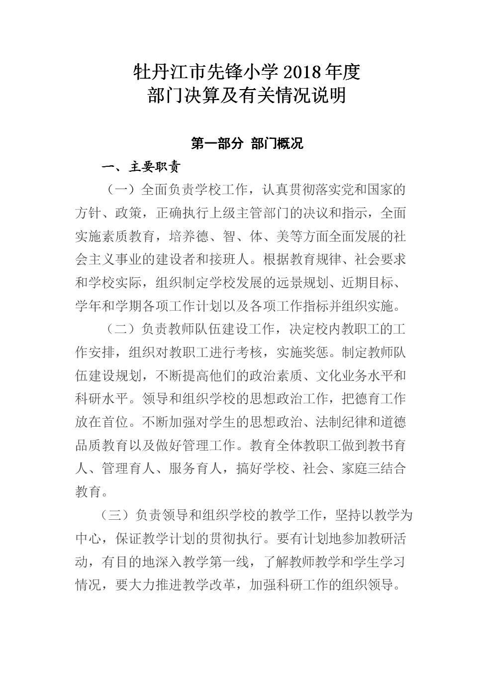 牡丹江市先锋小学2018年度部门决算及有关情况说明.doc
