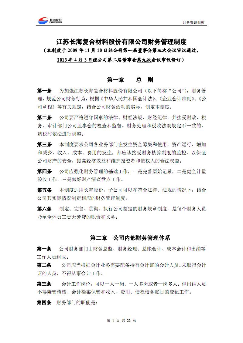 江苏长海复合材料股份有限公司财务管理制度.PDF