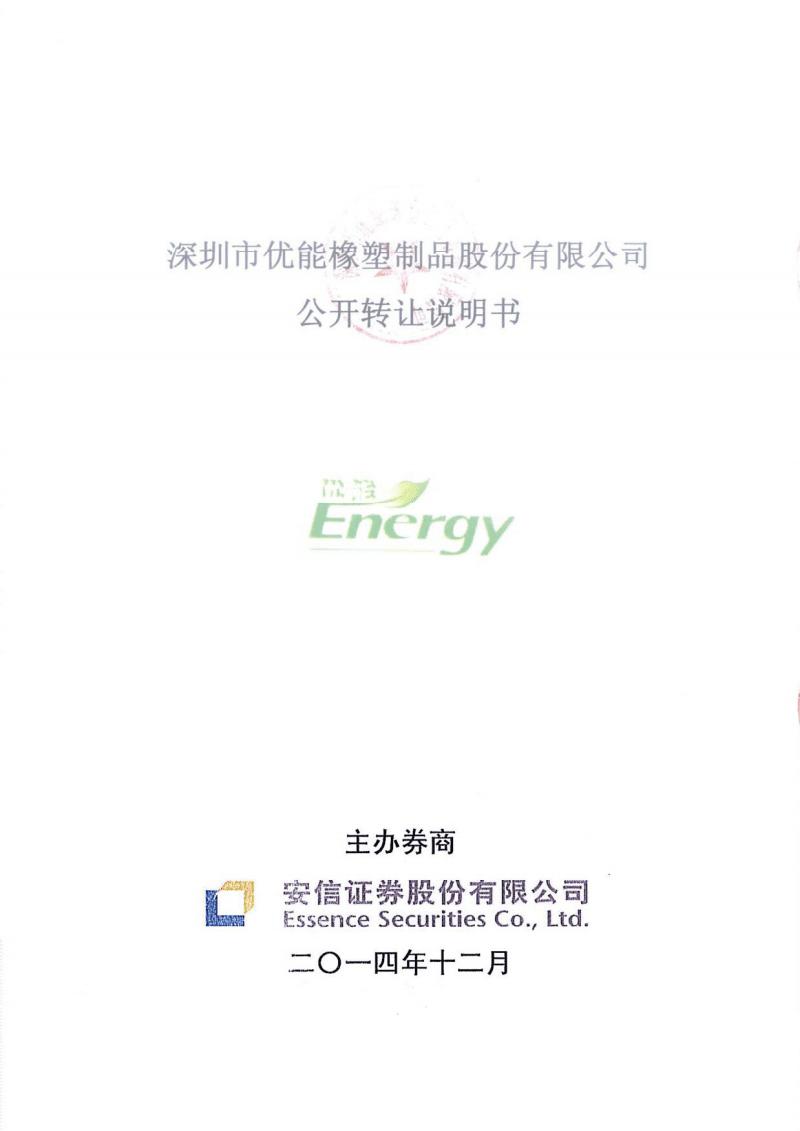 深圳市优能橡塑制品股份有限公司公开转让说明书.pdf