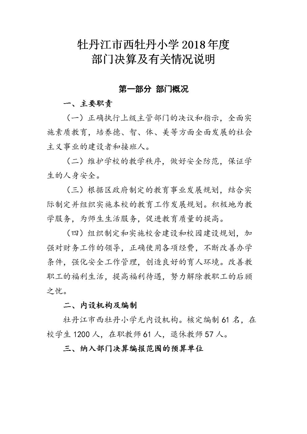 牡丹江市西牡丹小学2018年度部门决算及有关情况说明.doc