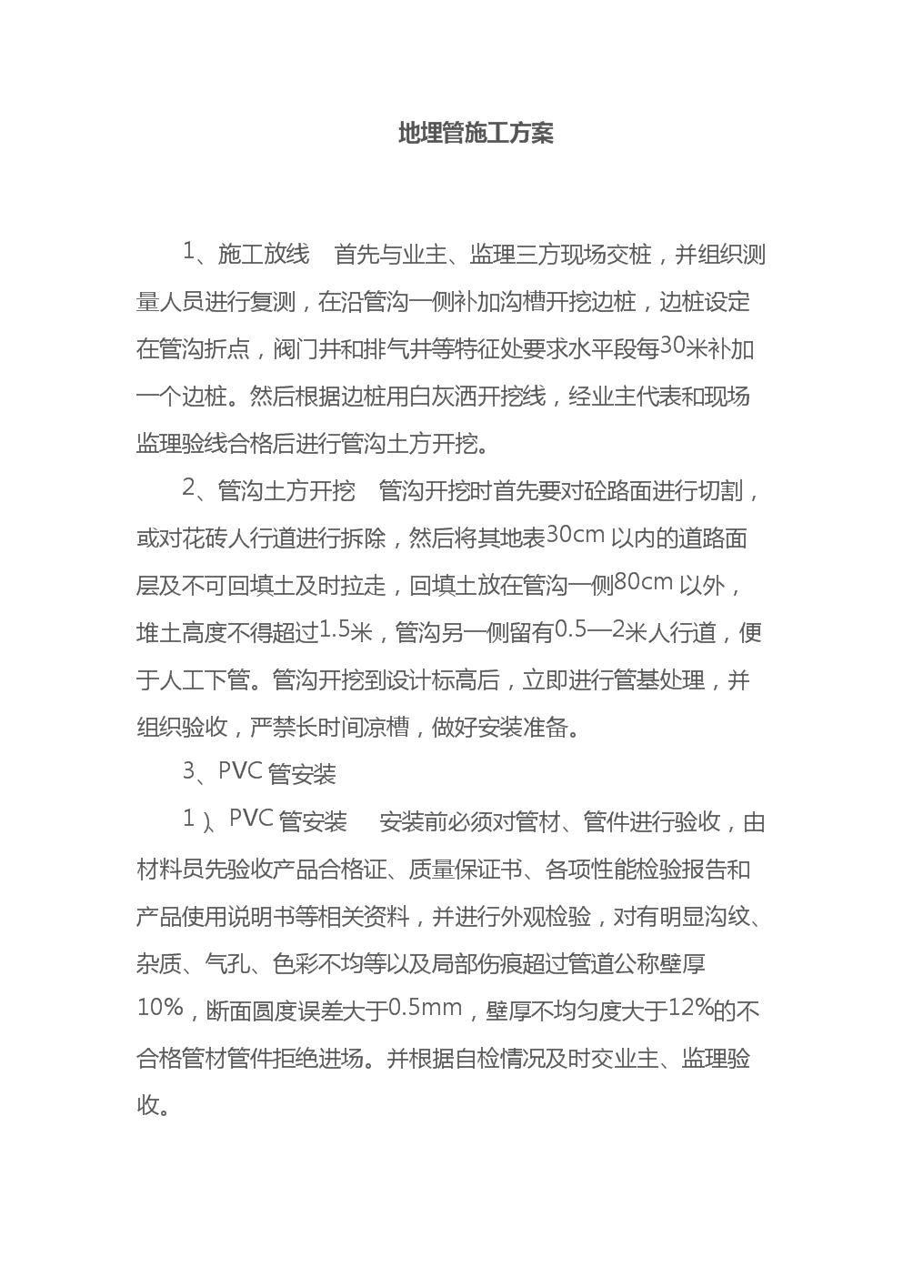 地埋管施工方案(精选).doc