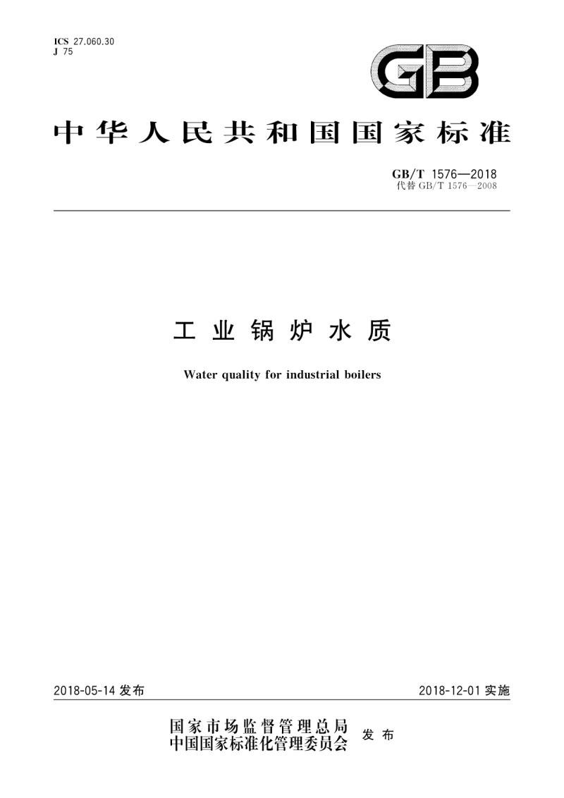 GB╱T 1576-2018 工业锅炉水质.pdf