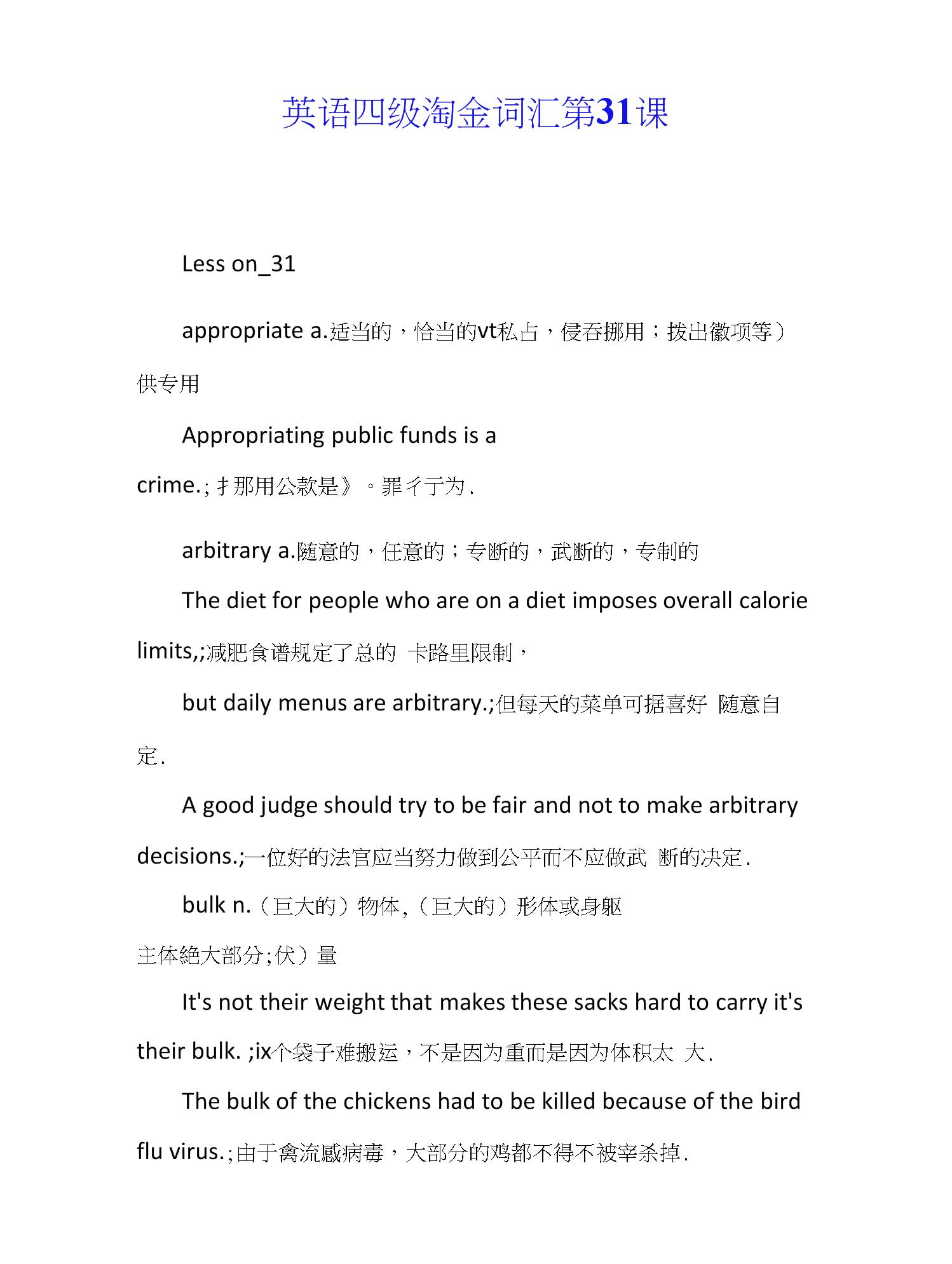 英语四级淘金词汇第31课.docx