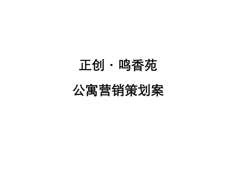某公寓营销策划方案.pdf