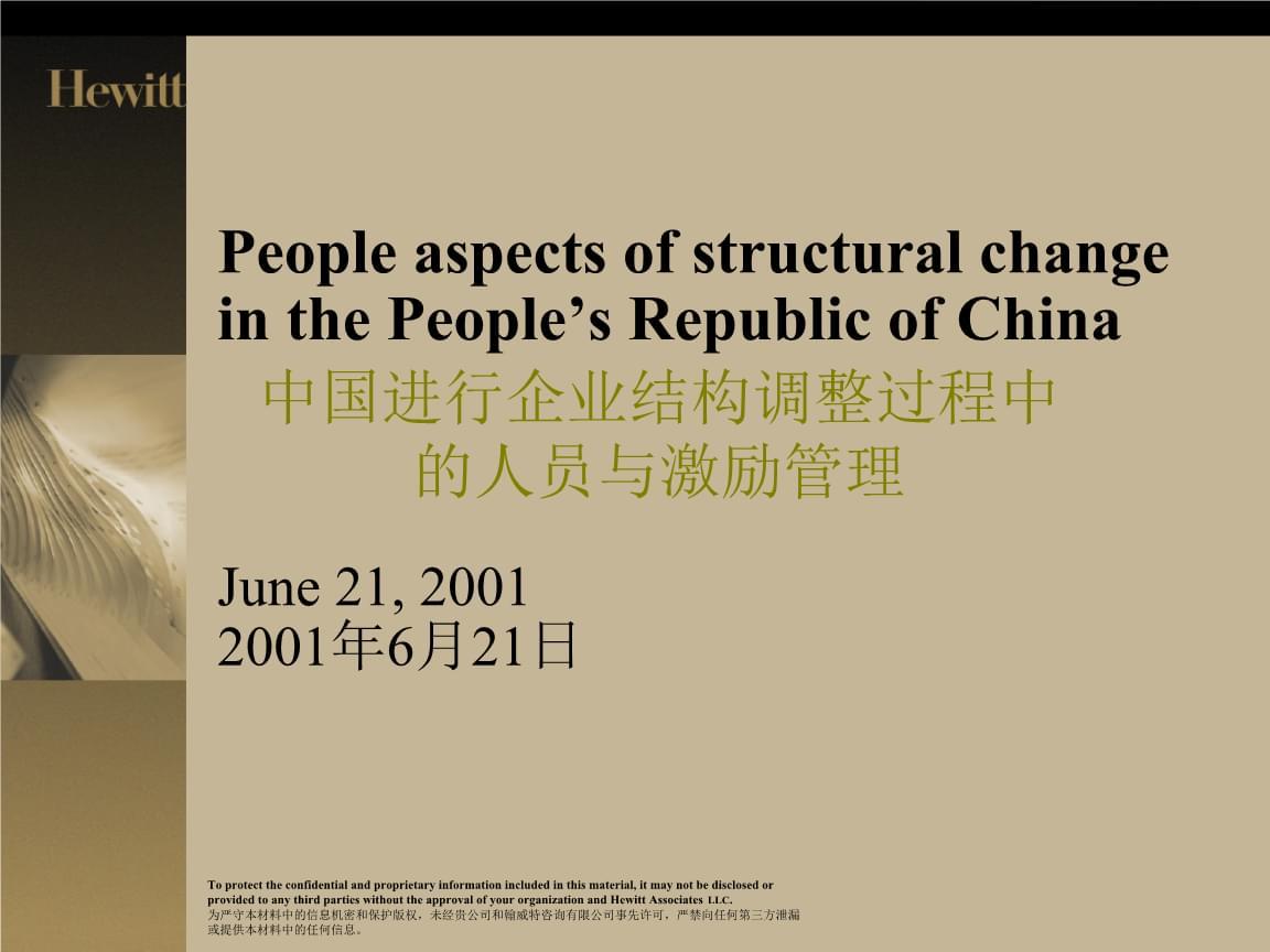 中国进行企业结构调整过程中的人员与激励管理--中英对.ppt