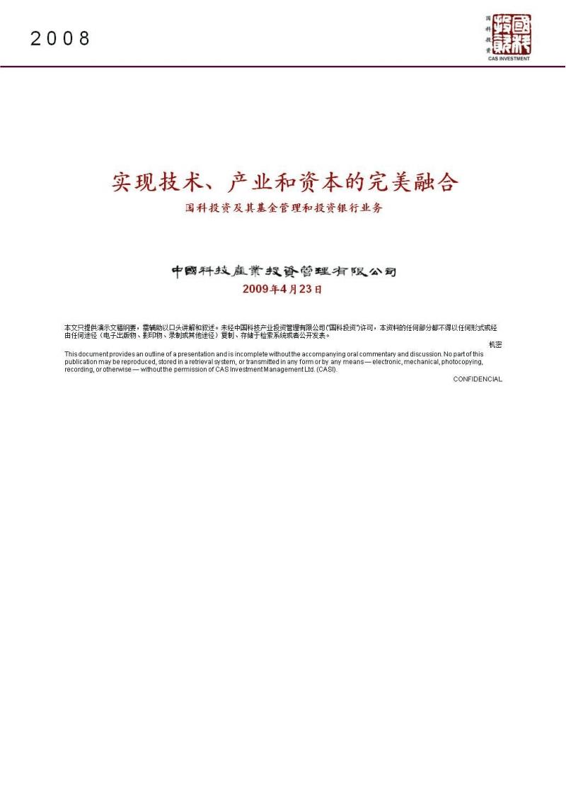 中国科技产业投资管理有限公司介绍.pdf