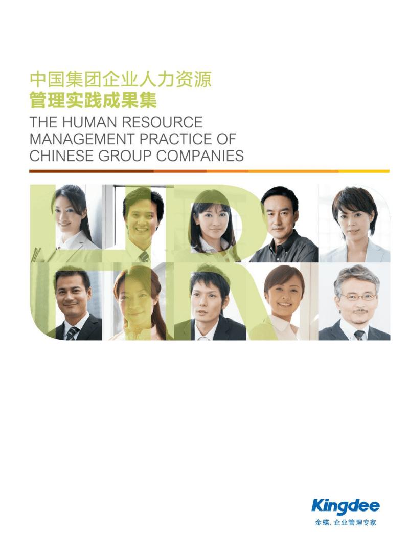 中国集团企业人力资源管理实践成果集.pdf