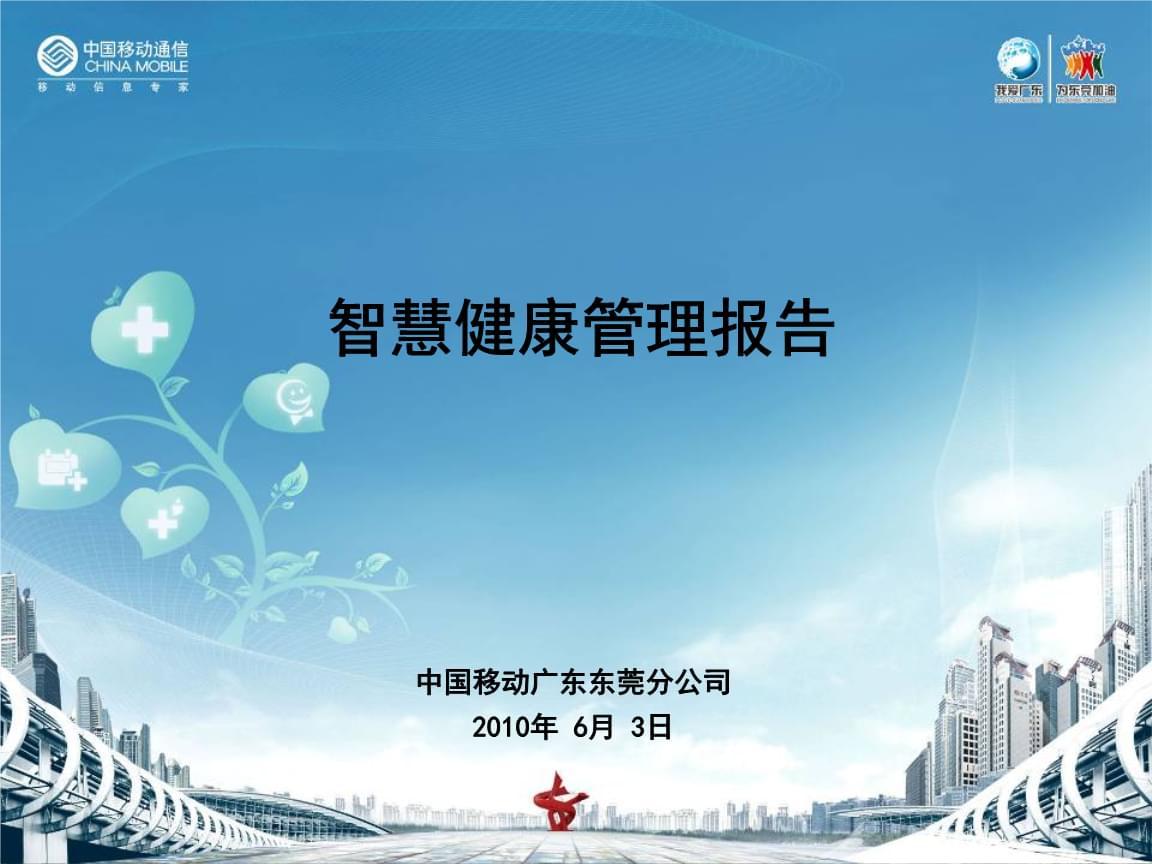 中国移动广东东莞分公司智慧健康管理汇报材料.ppt