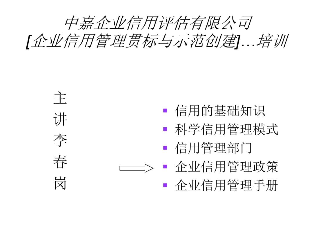 中嘉企业信用评估有限公司-企业信用管理贯标与示范创建.ppt